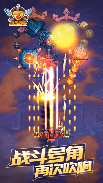 绝地战机 - 经典飞机射击游戏