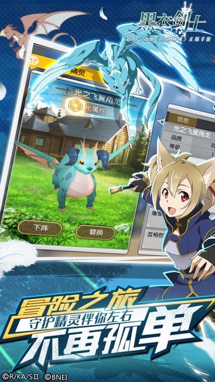黑衣剑士-《刀剑神域》动漫正版授权 screenshot-4