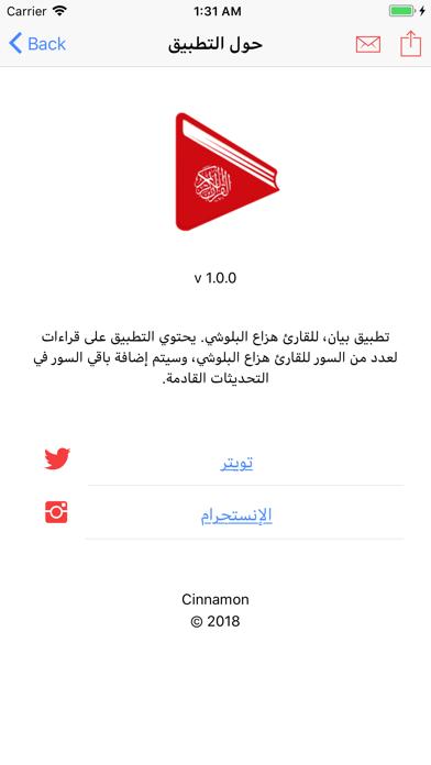 Bayan   بيانلقطة شاشة4
