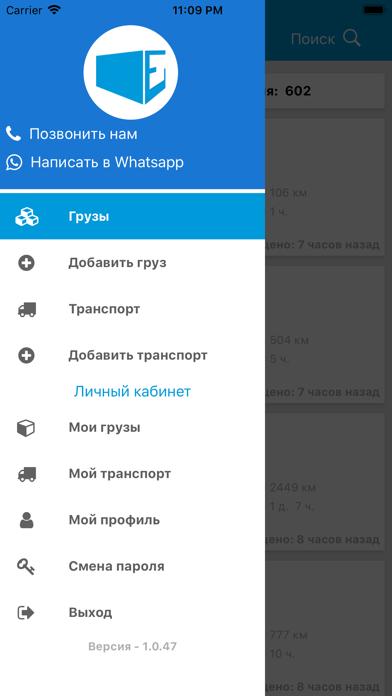 EgruzСкриншоты 1
