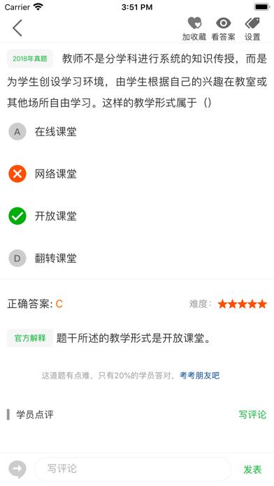 小学教资考试题库 screenshot 4