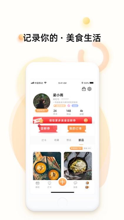 刷吃 - 美食新品抢先吃 screenshot-3