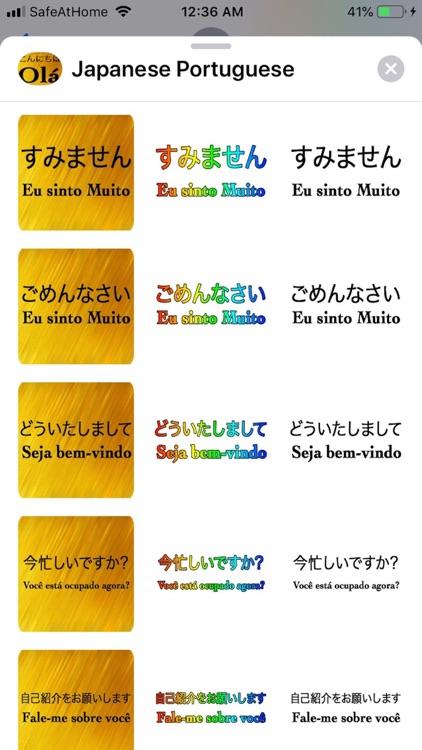 Japanese Portuguese screenshot-4