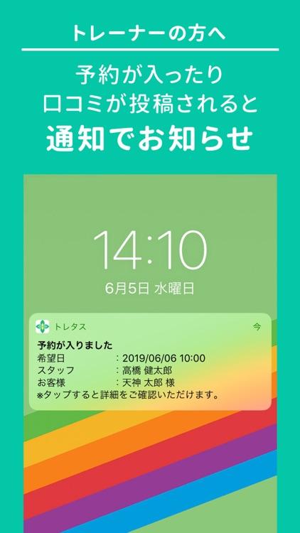 トレタス - パーソナルトレーナー検索・予約アプリ screenshot-6