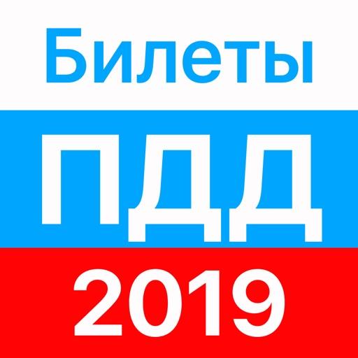 ПДД 2019 Экзамен, билеты ГИБДД