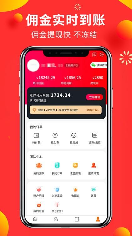 赚钱平台-购物优惠券返利app screenshot-4