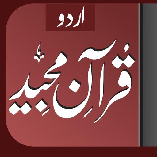 قرآن مجید - اردو