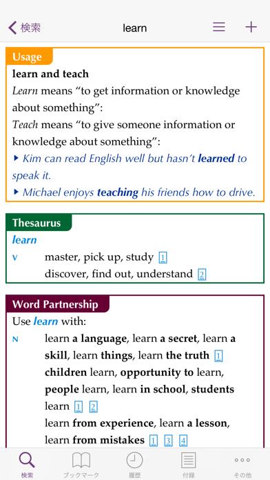 コウビルド英英辞典(米語版)第2版 ScreenShot4