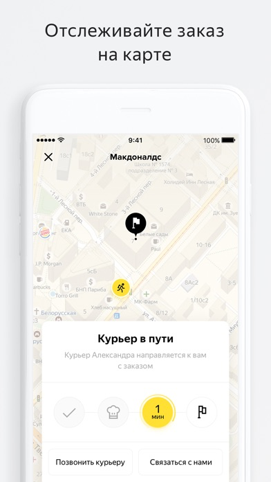 Screenshot for Яндекс.Еда in Lebanon App Store