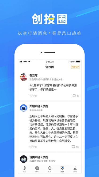 36氪-流媒体经济新闻 screenshot-4