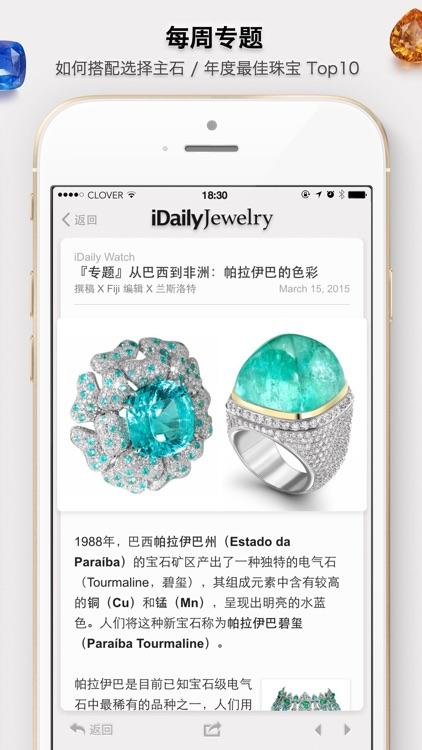 每日珠宝杂志 · iDaily Jewelry screenshot-3