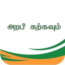 Learn Arabic-Juz' Amma Tamil