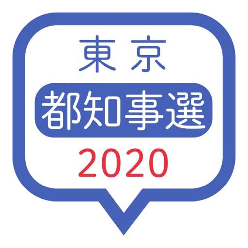 ポスタースキャン 都知事選2020