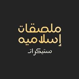 ملصقات إسلامية