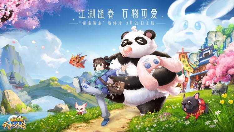 武林外传 screenshot-0
