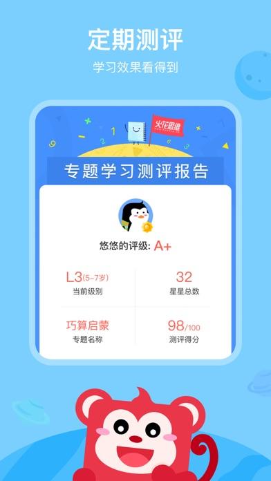 火花AI课 screenshot 4