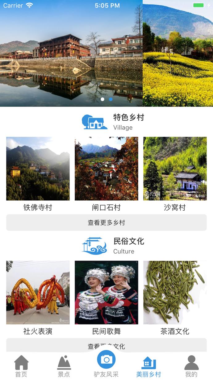 汉台旅游网截图2