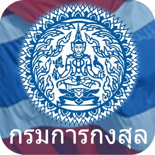 Thai Consular