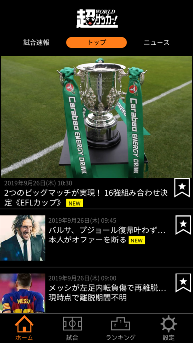超WORLDサッカー! ScreenShot0