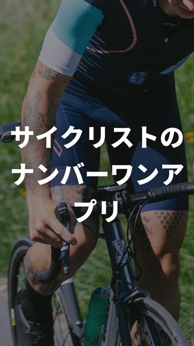 Strava トレーニング:ランニング&サイクリングのおすすめ画像8