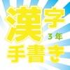 小学校3年(手書き漢字クイズ)