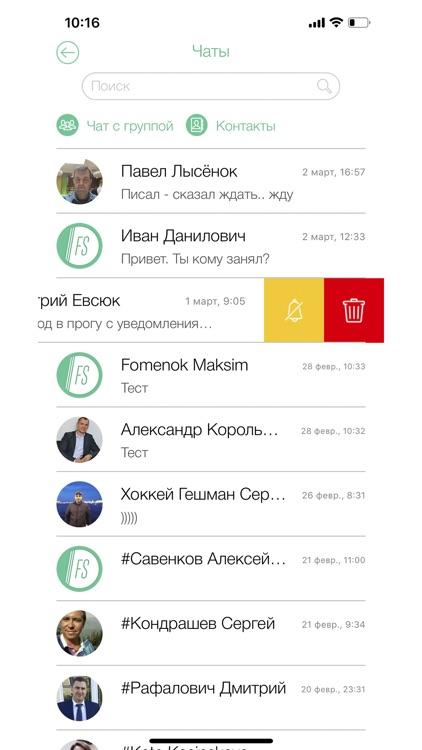 forspo.com - собирай удобно screenshot-7