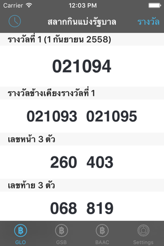 Thailand Lottery ตรวจลอตเตอรี่ - náhled