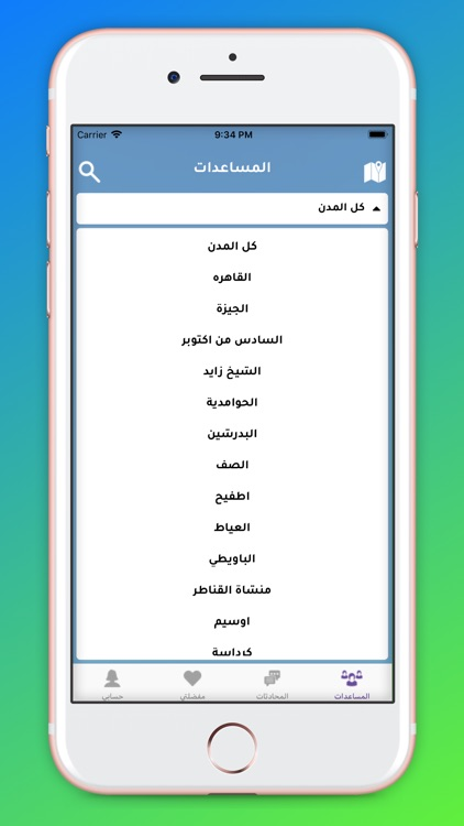 Mera Services screenshot-6
