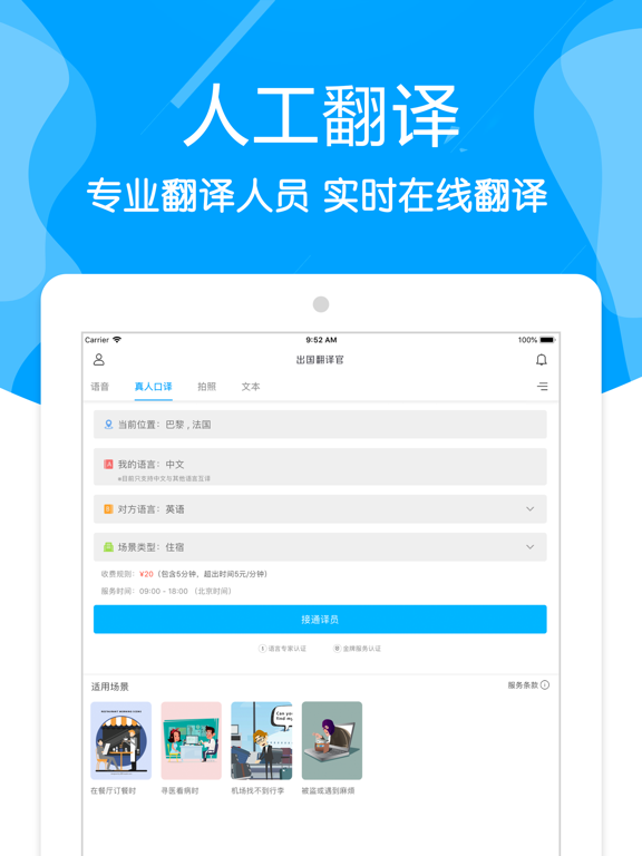 Screenshot #5 pour Global translator-voice app