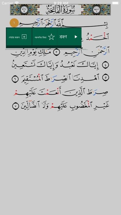 Learn Arabic-Juz' Amma-Bangla screenshot-8