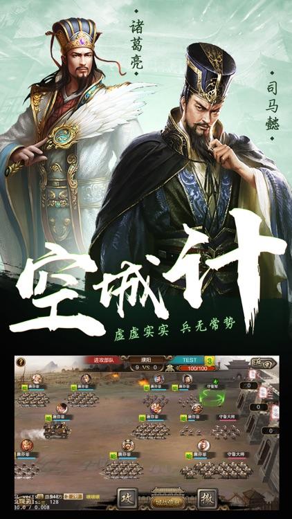 暴走三国-三国群英一骑当千! screenshot-4
