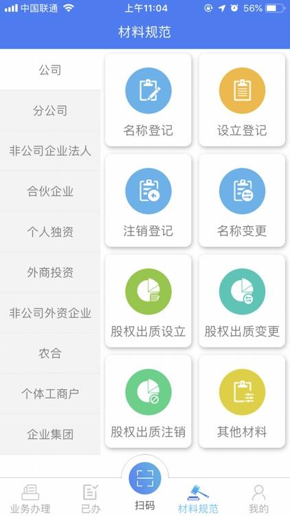 河南掌上登记 screenshot-4