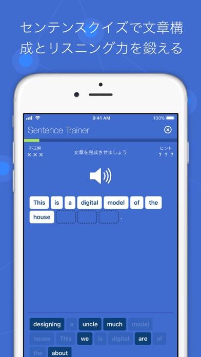 英語学習 iKnow! ScreenShot3