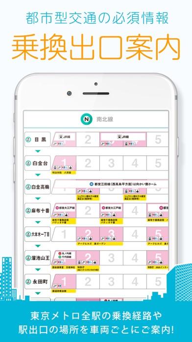 東京メトロアプリ【公式】電車運行情報や乗換案内・遅延情報のおすすめ画像5