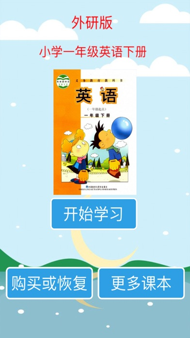 Screenshot for 标准点读机-外研版小学一年级英语下册 in Russian Federation App Store