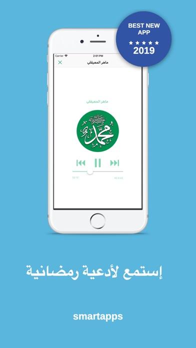 تذكير الصلاة على الرسول محمد screenshot 7