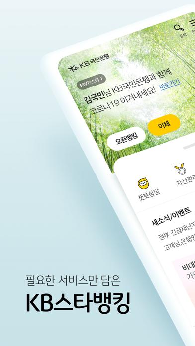 KB스타뱅킹 screenshot one