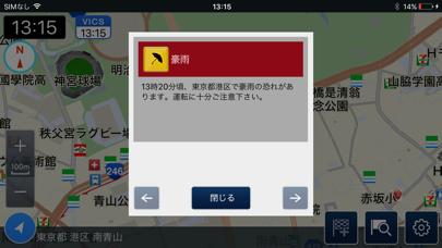 internavi Pocket ScreenShot2