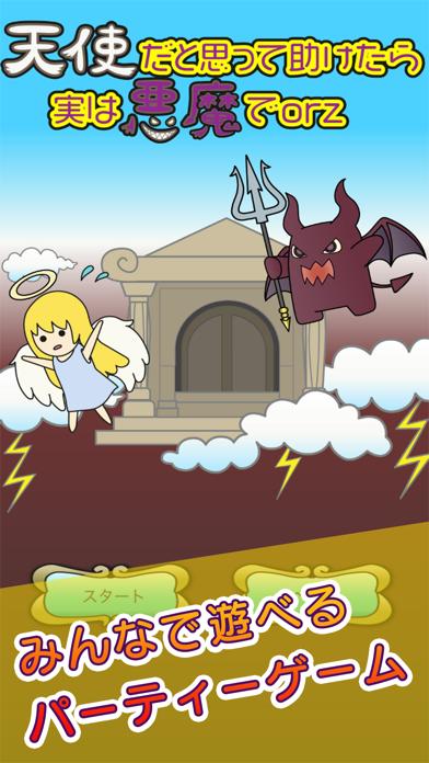 最新スマホゲームの天使だと思って助けたら実は悪魔でorzが配信開始!