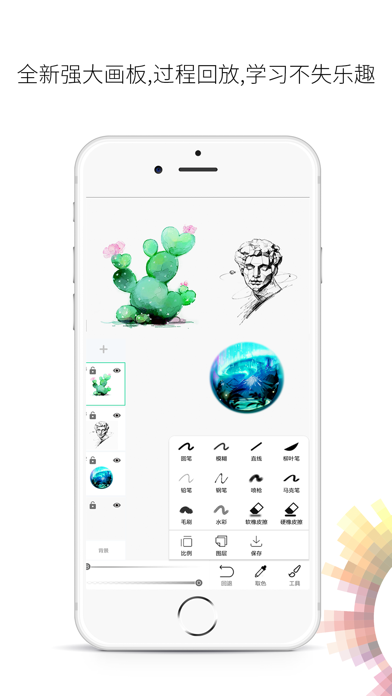 画吧 - 手机画画指绘社区! screenshot two