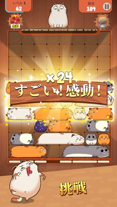 Haru Cats: スライド ブロック パズルのおすすめ画像5