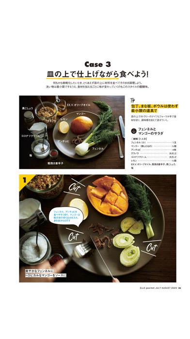 ELLE gourmet エル・グルメ ScreenShot6
