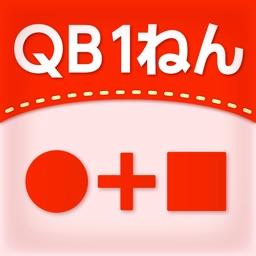 QB説明 1ねん けいさんのセット