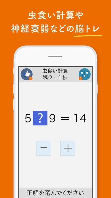 健康第一 - 認知症予防アプリのおすすめ画像3