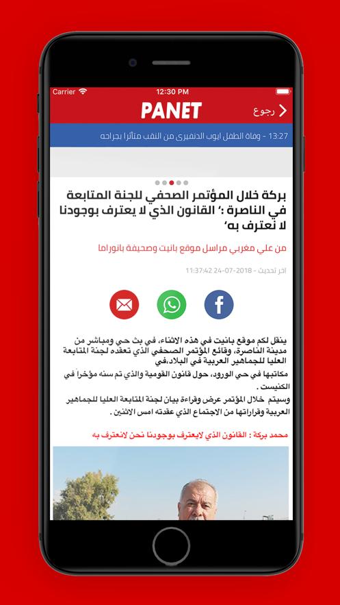 Panet بانيت 】应用信息- iOS App基本信息 应用截图 描述 内购项目 视频