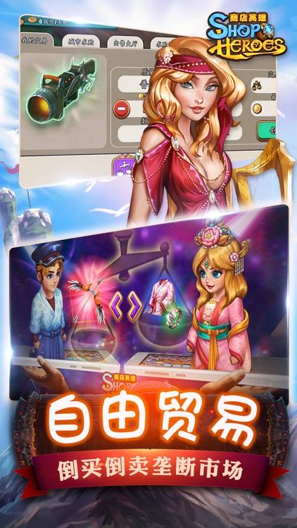 商店英雄(Shop Heroes): 贸易大战 screenshot-3