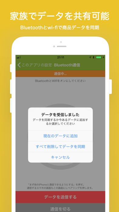 賞味期限管理のリミッター(Limiter)スクリーンショット