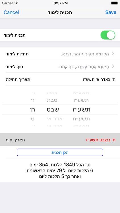 Esh Tikune Zohar screenshot-4