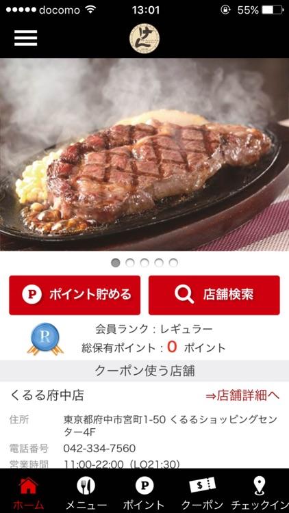 ステーキハンバーグ&サラダバーけん公式アプリ