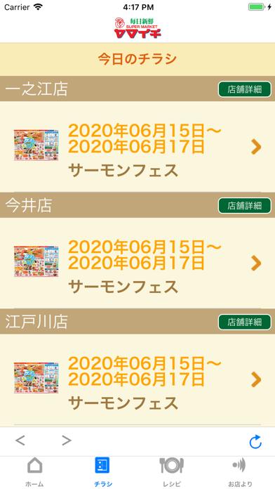 点击获取ヤマイチアプリ